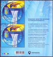 Used Ukraine 2018, 2018 Winter Olympic Games, PyeongChang, South Korea2V +Tab. - Ukraine