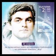 Bulgaria 2018 Mih. 5368 (Bl.453) Space. Cosmonaut Aleksandr Panayotov Aleksandrov MNH ** - Unused Stamps