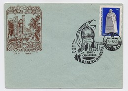 SPACE Cover Mail USSR RUSSIA Rocket Sputnik Samarkand Middle Asia Architecture Marx Economic Crisis Germany - Russie & URSS