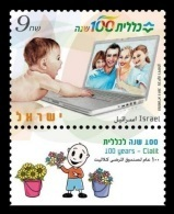Israel 2011 Mih. 2193 Medicine. Clalit Health Service. Computer. Notebook MNH ** - Israel