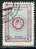 Y85 MONGOLIA 1959 162 Mongolian Youth Festival - Mongolia
