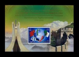 ALGERIA ALGERIE - CHINA DIPLOMATIC RELATION RELATIONS 2008 - SOUVENIR SHEET BLOC FEUILLET FEUILLE BLOCK - RARE MNH - Algerije (1962-...)