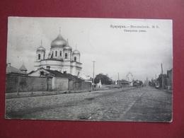 1910/20s   RUSSIA    BUZULUK    PC - Russia