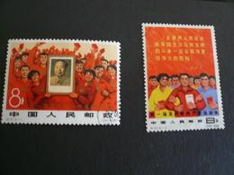 China 1966 Sport Meeting N°2 Odd Val.s Used - 1949 - ... Repubblica Popolare
