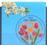 2017. Kazakhstan, Novruz, 1v, Mint/** - Kazachstan