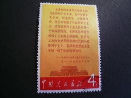 China 1967 Praising On Mao 1 Val.fine Used - 1949 - ... Repubblica Popolare