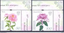 2017. Kyrgyzstan, XIX International Botanical Congress, Sheuzhen-China, 2v, Mint/** - Kyrgyzstan