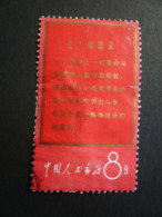 China Mao 1967 1 Val. Used - 1949 - ... Repubblica Popolare