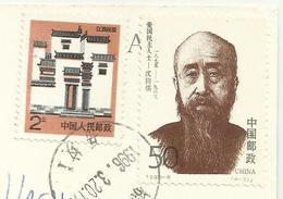 China , La Grande Muraille , Stamp 1998 Used 1996 - 1949 - ... People's Republic