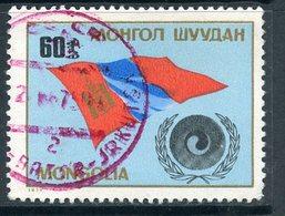 Y85 MONGOLIA 1971 651. 1971- The Year Of Racial Equality - Mongolia
