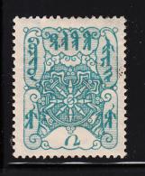 Tannu Tuva 1926 MH Scott #2 2k Wheel Of Truth, Light Blue - Tuva