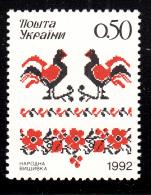 Ukraine 1992 MNH Scott #143 50k Chickens - Embroidery - Ukraine