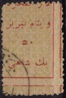 Arabic Arab - Vignette Label Revenue - Used - Stamps