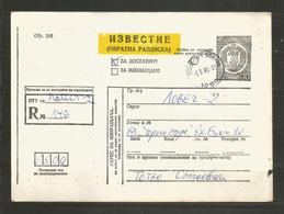 BULGARIA  -   INTERESTING REGISTERED POST CARD  - D 2426 - Entiers Postaux