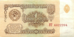 BILLET  ONE ROUBLE 1 ROUBLE  CCCP - Russie