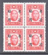 CHINA  KWANGTUNG   1 N 50   **  * - 1941-45 Northern China