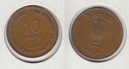 ISRAEL 10 Pruta 5709 - 1949 Sans Perle KM#11 - Israel