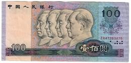 China 100 Yuan 1990 ZA Replacement ?! - Cina