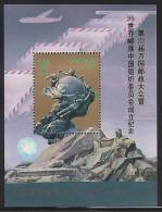 PRC 2530a  **  U.P.U. Issue With HOLOGRAM - Unused Stamps
