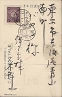 YT 112 Japon Utilisé En Corée CAD Japonais 43 1 1915 Manuscrit SEOUL 14 1 1910 CPA A Corean Singer In Dancing Dress - Korea (...-1945)