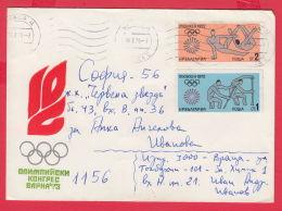 235934 / FDC 1973 , Olympic Games Munich GERMANY 1972 , SPORT  Canoe Kanu Canoa Gymnastics Gymnastique Bulgaria Bulgarie - FDC