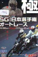 Carte Prepayee Japon * MOTOR * (1906) Prepaid Card Japan * KARTE * MOTORBIKE * MOTOR RACE - NICKY HAYDEN - Motos