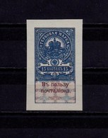 Russia -1909- Imperforate, Reprint - MNH** - 1857-1916 Empire