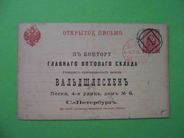 St. Petersburg 1893 BEER, Riga Brewery. Demand For 30 Bottles Of Dark Table Beer.Russian Postcard With Local Post Office - Briefe U. Dokumente