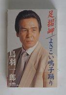 "Cassette Audio JPN / JPN Cassette Tape "" Ashizuri Misaki "" CRSN-635 - Audio Tapes"