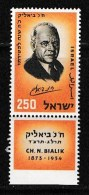 ISRAEL, 1959, Mint Never Hinged Stamp(s), C.N. Bielik  SG 164,  Scan 17048, With Tab(s) - Israel