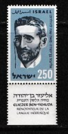 ISRAEL, 1959, Mint Never Hinged Stamp(s), Ben Yehuda,  SG 169,  Scan 17052, With Tab(s) - Israel