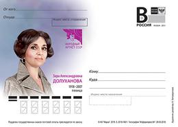 "2018-160 Postal Card ""B"" Russia MUSIC Zara Dolukhanova-soviet And Armenian Opera Singer (coloratura Mezzo-soprano) - Music"