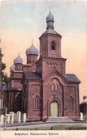 RUSSIE - Babrouïsk - La Cathédrale - Russia