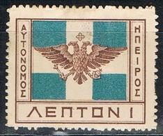 Serie  EPIRO (territorios Grecia) 1914, 1 Lepton, Tipos KORITZA, Yvert Num 28 * - North Epirus