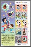 Nippon 2004 Science And Technology And Animation Series N° 3b Marvelous Melmo Osamu Tezuka - Blocks & Sheetlets