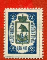 RUSSIA RUSSLAND KOLOGRIVSK 2 KOPEKS ZEMSTVO STAMP MINT 101 - 1857-1916 Imperium