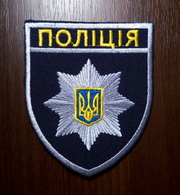 POLICE Patch MIA UKRAINE Abzeichen Parche Ecusson - Police