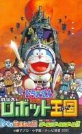 Télécarte Japon * MANGA * Chat * DORAEMON (440) Cinéma Animé CAT Japan PHONECARD * MOVIE FILM * TK Cartoon Cinema - Comics