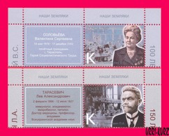 TRANSNISTRIA 2018 Famous People Honorary Citizen Director Of Garment Factory & Doctor Of Medicine 2v+labels MNH - Medicine