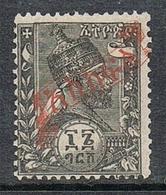 ETHIOPIE TAXE N°7 N* - Ethiopie