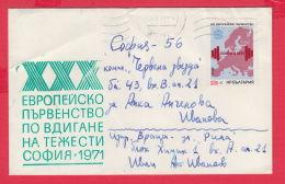 236431 / FDC 1975 ,  SPORT SOFIA 1971  Weightlifting Gewichtheben Halterophilie   ,  Bulgaria Bulgarie - FDC