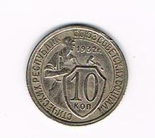 &   RUSLAND  10 KOPEKS  1932 - Russie