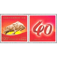 China 2018 40th Anniversary Of Reform And Opening-up OX Cow Animals Art Sculpture Celebrations V1 Stamps MNH G-48 - Sculpture