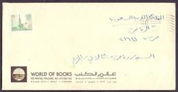 SAUDI ARABIA Cover 1 Stamps Sent From AL-Riyadh City To  Lebanon Beirut - Saudi Arabia