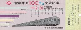 Japan -railways - Commemorative Transport Ticket - Railway
