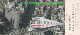 Japan -subway - Commemorative Transport Ticket - Subway