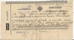 RUSSIE  .FIN TSARISME .CHEQUE DE 1917 - Cheques & Traveler's Cheques