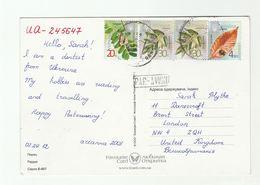 2012 UKRAINE COVER  Stamps TREE LEAVES  (postcard Pepper Fruit)  To GB Trees - Ukraine