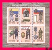 TRANSNISTRIA 2018 Military Banner Flag Emblem & Soldier Uniform Of Russia Civil War 1918 M-s MNH - Stamps