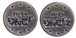 00238 GETTONE JETON TOKEN JAPAN PACHISLO GAMING - Tokens & Medals